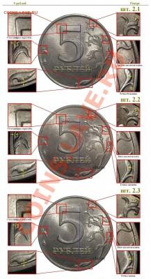Реверсы 5 рублей 1997-2010 (в том числе особенности шт. 2.1) - Общая 4-1_.JPG
