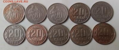 20 копеек 1931-55. До 21.04.19 в 22.00 - 20190419_091632