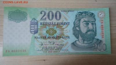 ВЕНГРИЯ 200 ФОРИНТОВ 2007 UNC - DSC05636.JPG