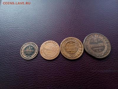 4 монеты РИ Александр 3- Николая 2 - IMG_20190325_152840