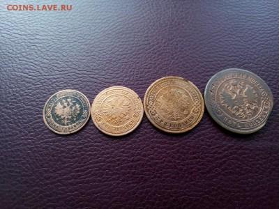 4 монеты РИ Александр 3- Николая 2 - IMG_20190325_152904