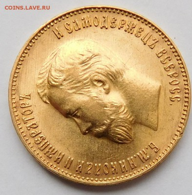 10 рублей 1911 полосатый реверс - DSCN7832.JPG