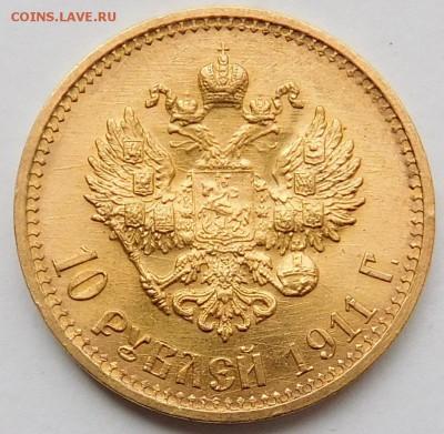 10 рублей 1911 полосатый реверс - DSCN7830.JPG