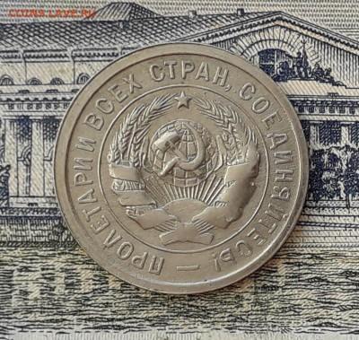 20 копеек 1932 до 23-04-2019 до 22-00 по Москве - 20 32 А