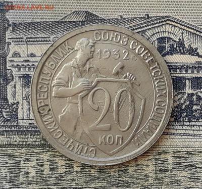 20 копеек 1932 до 23-04-2019 до 22-00 по Москве - 20 32 Р