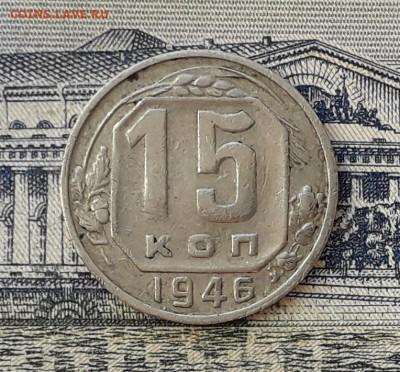 15 копеек 1946 до 23-04-2019 до 22-00 по Москве - 15 46 Р
