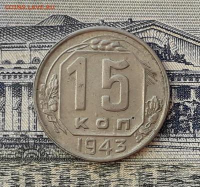 15 копеек 1943 до 23-04-2019 до 22-00 по Москве - 15 43 Р