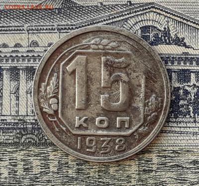 15 копеек 1938 до 23-04-2019 до 22-00 по Москве - 15 38 Р