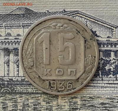 15 копеек 1936 до 23-04-2019 до 22-00 по Москве - 15 36 Р