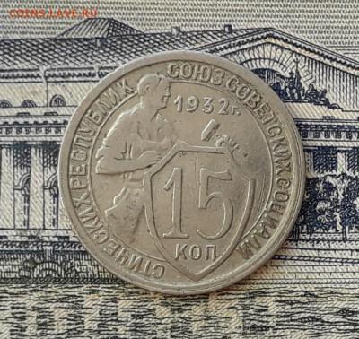 15 копеек 1932 до 23-04-2019 до 22-00 по Москве - 15 32 Р