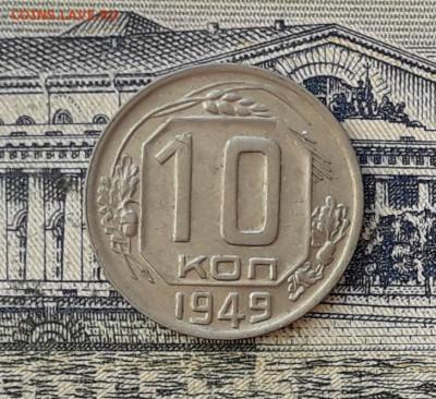 10 копеек 1949 до 23-04-2019 до 22-00 по Москве - 10 49 Р