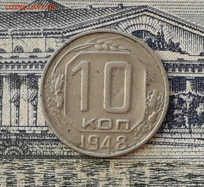 10 копеек 1948 до 23-04-2019 до 22-00 по Москве - 10 48 Р
