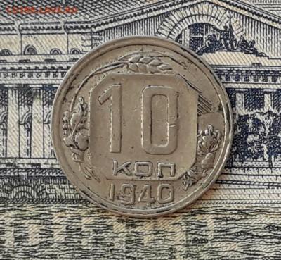 10 копеек 1940 до 23-04-2019 до 22-00 по Москве - 10 40 Р