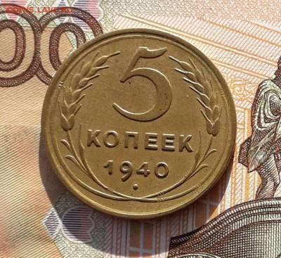 5 копеек 1940 до 23-04-2019 до 22-00 по Москве - 5 40 Р