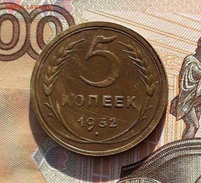 5 копеек 1932 до 23-14-2019 до 22-00 по Москве - 5 32 Р