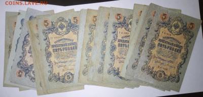 60 штук 5 рублей 1909 до 26,04,2019 22:00 МСК - IMG_20190421_184702