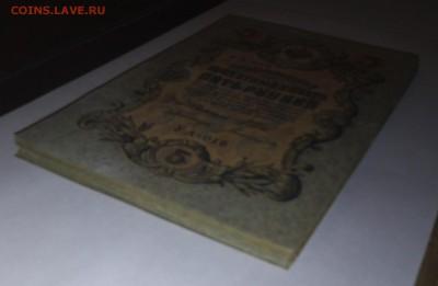 60 штук 5 рублей 1909 до 26,04,2019 22:00 МСК - IMG_20190421_184617