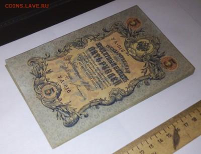 60 штук 5 рублей 1909 до 26,04,2019 22:00 МСК - IMG_20190421_184612