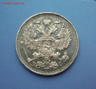 20 копеек 1914 г..  До 24.04... - IMG_7518.JPG