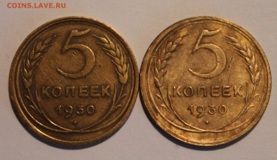 5 копеек 1930 года -2 штуки - 1930