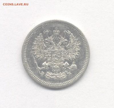 10 копеек 1907 до 24.04.2019 г. в 22-00 мск. - 1907(1)-2