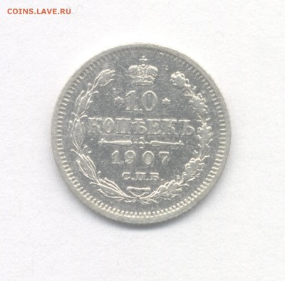 10 копеек 1907 до 24.04.2019 г. в 22-00 мск. - 1907(1)