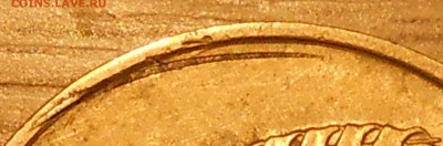 Монетки с зачеканенными стружкой,облоем,заусенцами (фикс) - 3.JPG