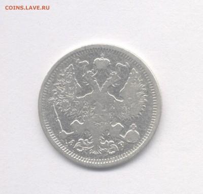 20 копеек 1904 до 24.04.2019 г. в 22-00 мск. - 1904(2)-2