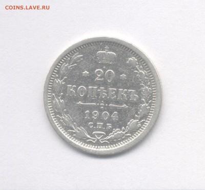 20 копеек 1904 до 24.04.2019 г. в 22-00 мск. - 1904(2)