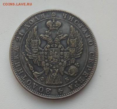 рубль 1856 года - фальшивка? - IMG-dc82c9efafc37d8de17b333eed86b5b2-V