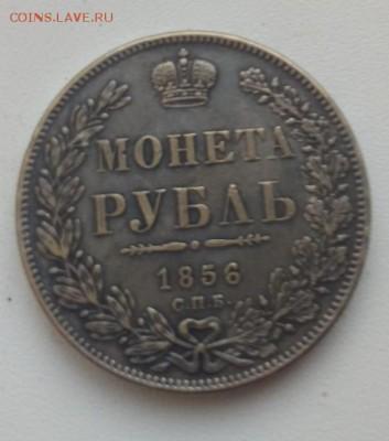 рубль 1856 года - фальшивка? - IMG-29fca526acc4a0c3612ef6df9a048368-V