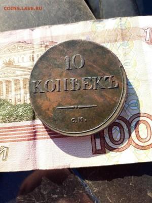 Кузбасский коп - 20190422_184058