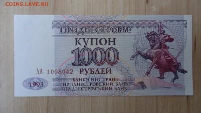 ПРИДНЕСТРОВЬЕ 1000 РУБЛЕЙ 1993 UNC - DSC05614.JPG