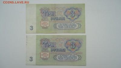 3 РУБЛЯ 1961 2 ШТУКИ - DSC05392.JPG