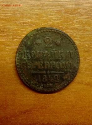 2 копейки серебром 1842 года - 20190423_185233 (2)