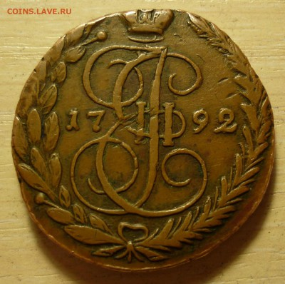5 копеек 1792 ЕМ коричневая..суточный аук.. 24.04..22-00 МСК - P1200241.JPG