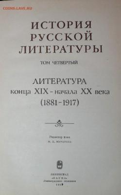 История русской литературы - история литературы2.JPG