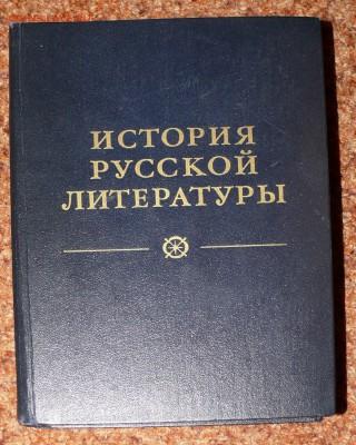 История русской литературы - история литературы1.JPG