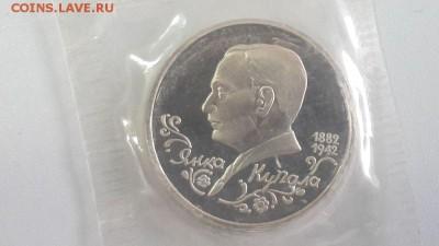 1р 1992г Купала пруф запайка, до 30.04 - О Купала-1