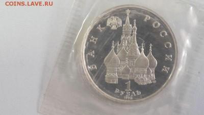 1р 1992г Купала пруф запайка, до 30.04 - О Купала-2