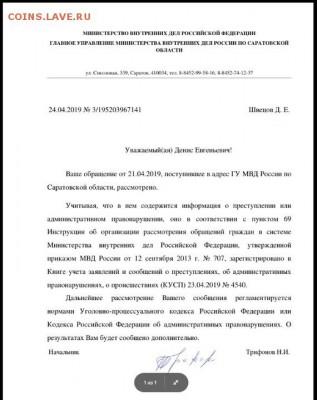 Сергей Александрович: взлом и  мошенник - RFKj6DCrRMs[1]