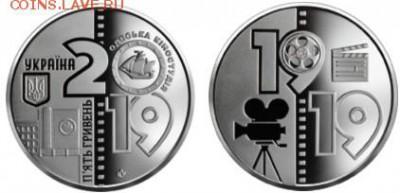 КИНЕМАТОГРАФ на монетах и жетонах - Украина, 5 гривен, 2019г., Одесская киностудия