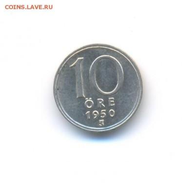 Ag. Швеция 10 эре 1950. XF. 30.04 до 22:00 - 29