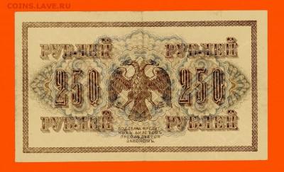 250 р. 1917 г. XF до 29.04 в 20:00 - img725
