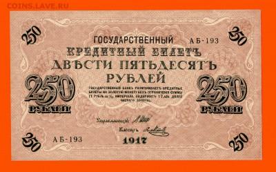 250 р. 1917 г. XF до 29.04 в 20:00 - img726