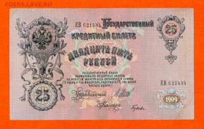 25 рублей 1909 г. Шипов Гусев XF до 29.04 в 20:00 - img713