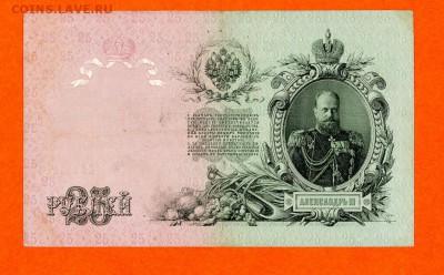 25 рублей 1909 г. Шипов Гусев XF до 29.04 в 20:00 - img712