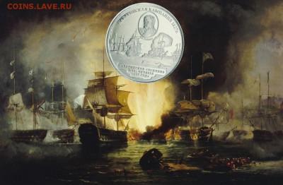 Монеты с Корабликами - наваринское сражение