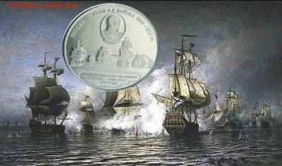 Монеты с Корабликами - дарданельское сражение