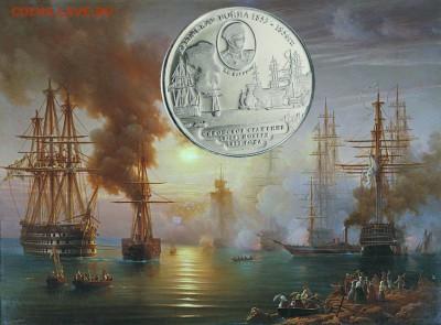 Монеты с Корабликами - _the_battle_of_Synope_1853